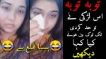 Tiktok girl Viral crying video After tiktok banned in pakistan
